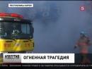 Пожар в Южной Корее
