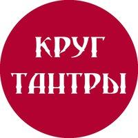 Логотип Геннадий Нестеров. КРУГ ТАНТРЫ