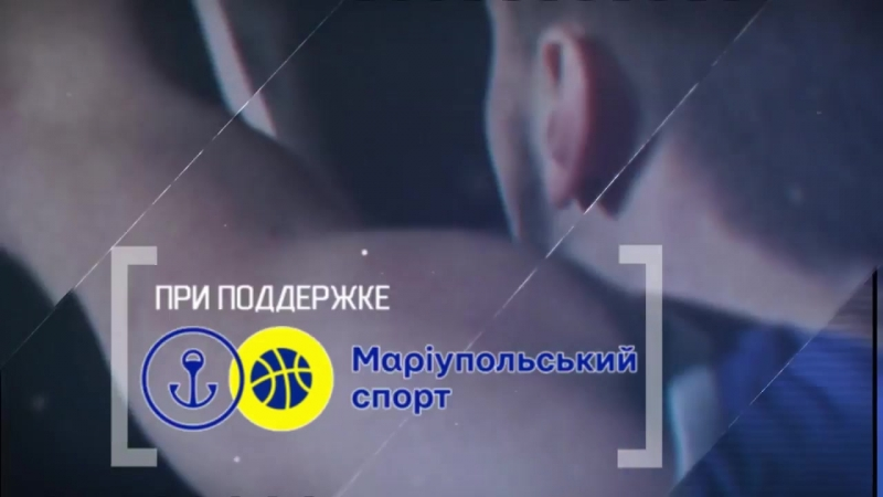 Анонс матчей: МБК-Мариуполь - Нико-Баскет