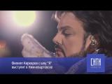 Филипп Киркоров с шоу Я выступит в Нижневартовске УЖЕ СЕГОДНЯ!