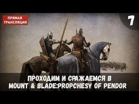 Прохождение Mount Blade Propchesy of Pendor Запись стрима 7