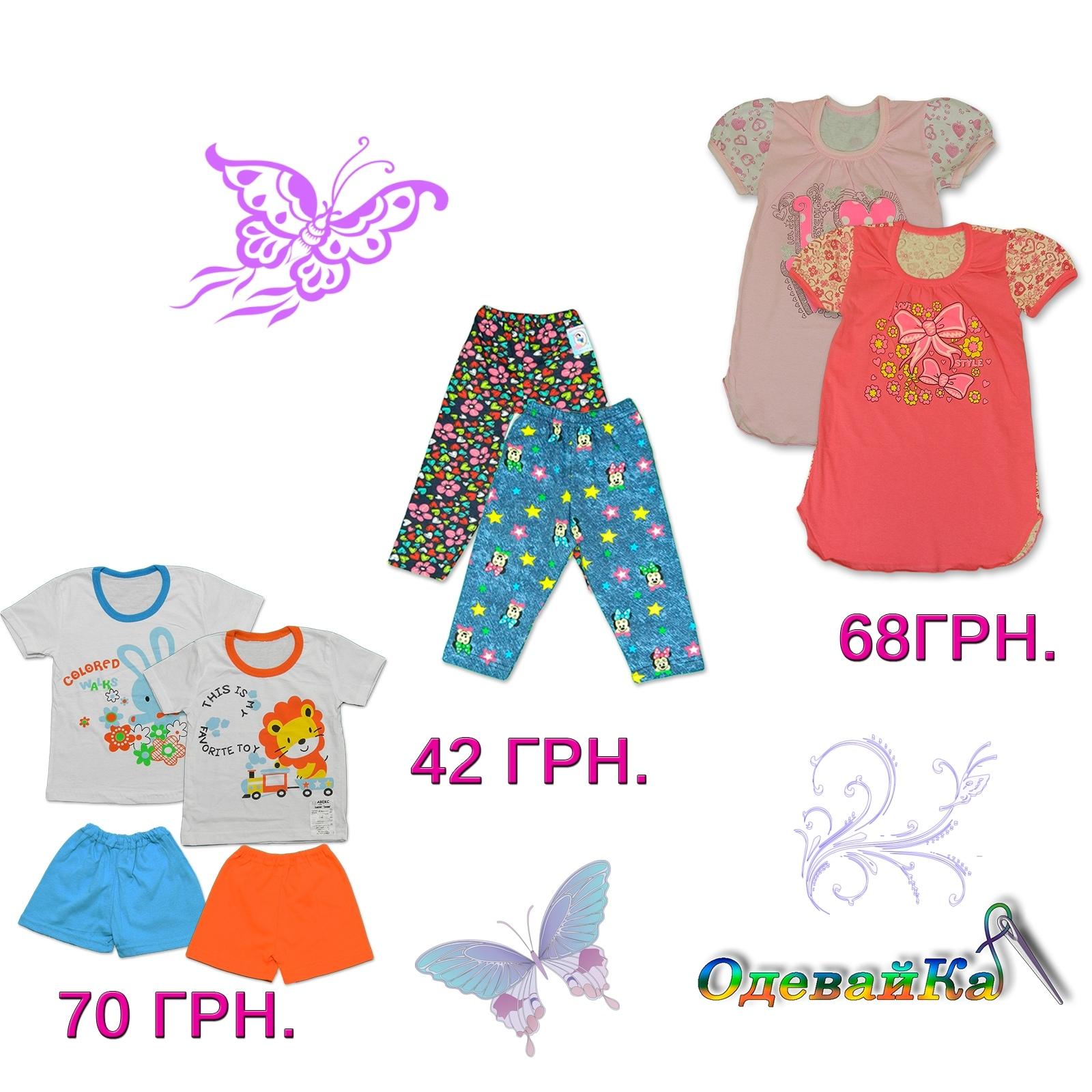 Одежда для Ваших деток по самым доступным ценам.