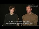 «67-й Берлинский международный кинофестиваль»: интервью для «MOOBYS» (русские субтитры)