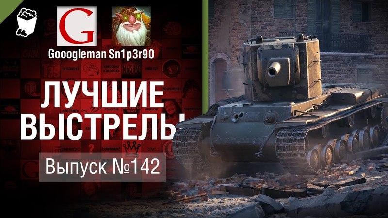 Лучшие выстрелы №142 от Gooogleman и Sn1p3r90 World of Tanks