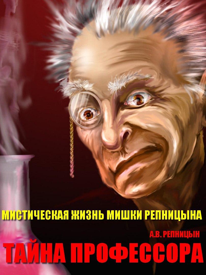 Тайна профессора. Мистическая жизнь Мишки Репницына