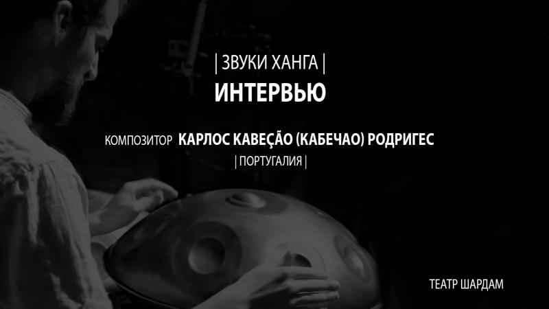 Интервью | Звуки Ханга | Театр Шардам | композитор Карлос Kabeção (Кабечао) Родригес (Португалия)