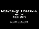 Русский Витязь Александр Поветкин