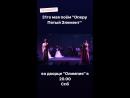 ОПЕРА Пятый Элемент от MIDNIGHT Opera