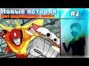 Новые Истории Трансформеров В Мультиках 7 Хот Род/Родимус Прайм