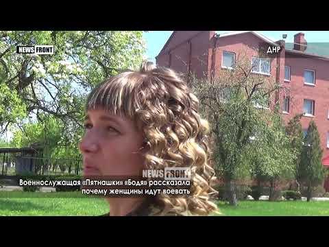 Военнослужащая Пятнашки Бодя рассказала почему женщины идут воевать Опубликовано 15 мая 2018 г