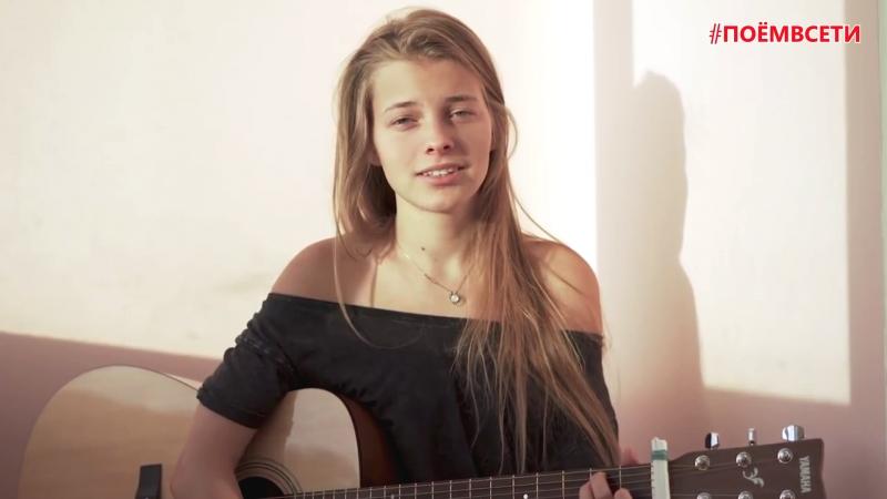 Баста - Сансара (cover by Ксения Минаева),красивая милая девушка классно спела кавер,красивый голос,у девочки талант,поёмвсети,