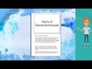 Исцеление кубиком льда. Криодинамика от Никитина. Часть-6 заключительная