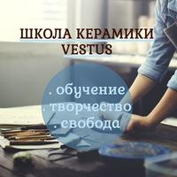 Школа керамики Vestus