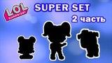 LOL Surprise SUPER SET 2 часть | Семья ЛОЛ: Большая куколка, маленькая сестренка и питомец