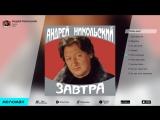 Андрей Никольский - Завтра (Альбом 2001 г)