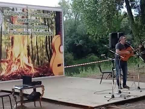 39й фестиваль авторской песни им. Тарабрина. К-Черкассы