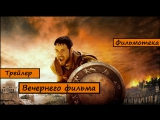 (RUS) Трейлер фильма Гладиатор / Gladiator.