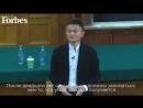 Основатель Alibaba Group Джек Ма рассказал студентам МГУ  как добиться успеха