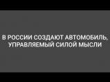 В России создают автомобиль, управляемый силой мысли