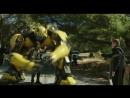 Бамблби/ Bumblebee 2018 Дублированный Тизер-трейлер
