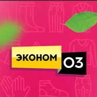 Логотип Эконом 03 / Терминал: сервис выгодных покупок