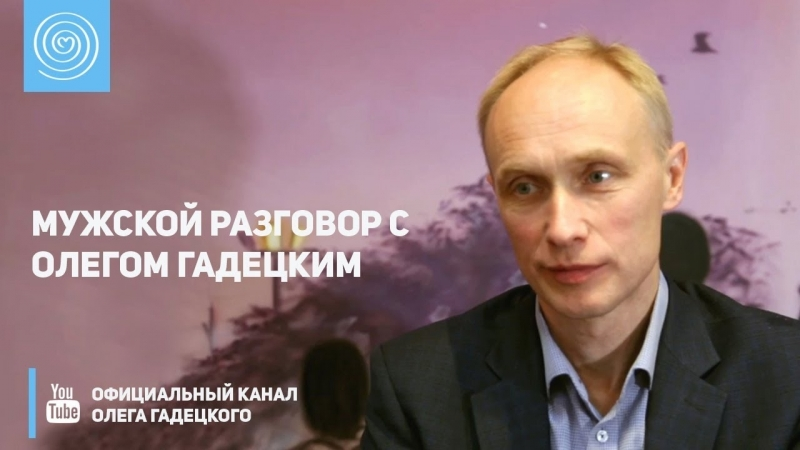 Мужской разговор с Олегом Гадецким