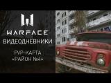 Видеодневники Warface: PvP-карта