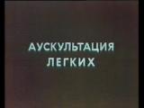 Перкус. и аускультация