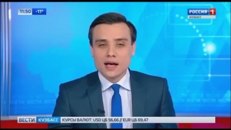 Вести Кузбасса от 05.03.2018