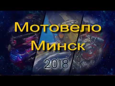 Открытие мотосезона МотоВелоЭкспо 2018 Минск,Беларусь.