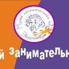 Музей занимательных наук в Южно-Сахалинске