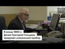 2018-03-20 00h-41m-20s - Ловцы фотонов - русская технология