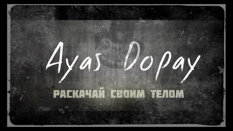 Аяс Допай - Раскачай своим телом (2018) plugwalk - Skate Drunk
