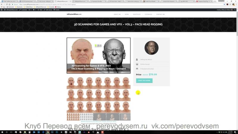 Риггинг головы с лицевыми выражениями, основанными на сканировании FACS
