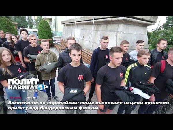 Воспитание по европейски юные львовские нацики принесли присягу под бандеровским флагом