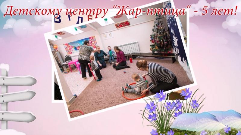 Детскому центру Жар-птица - 5 лет!