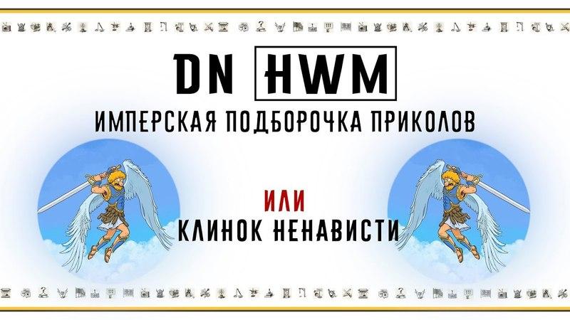 ГВД Daily News Подборочка приколов или клинок ненависти!