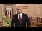 Поздравление президента Российской Федерации Владимира Путина с 8 Марта!