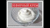 ЗЕФИРНЫЙ КРЕМ - MARSHMALLOW CREAM