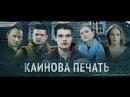 Каинова печать 1-4 серия 2018 HD 720