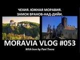ЧЕХИЯ.МОРАВИЯ.ЗАМОК ВРАНОВ-НАД-ДИЙИ.MORAVIA VLOG#053