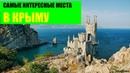 ТОП 10 мест которые стоит посетить в Крыму