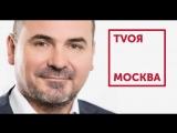 ПРЯМАЯ ТРАНСЛЯЦИЯ TVОЯ МОСКВА // Игорь Жижикин и Ольга Лукинова