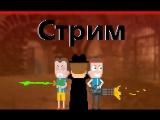 Отправились за пушкой веремени) СТРИИМ!