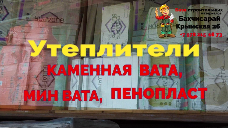 База на крымской 8-978-215-16-73