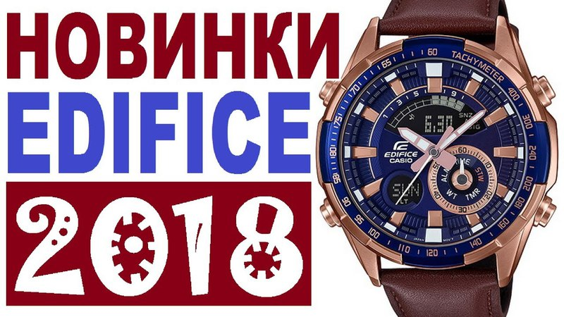 Новинки Casio Edifice 2018