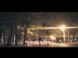 Сборная Союза - Полюби Алёшку (NEW 2017)