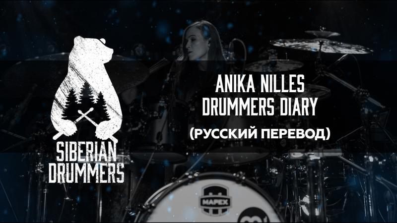 13. Anika Nilles - Drummers Diary (Русский перевод)