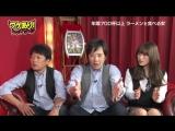 180610 WakeAri! Red Zone #234 (NMB48 Shibuya Nisaga)