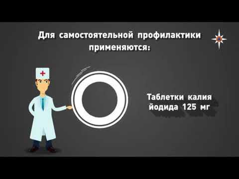 Лекарственные препараты при радиации. Часть 1